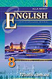 ГДЗ Англійська мова 8 клас Несвіт 2016 - 8 рік навчання, нова програма