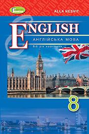 ГДЗ Англійська мова 8 клас Несвіт 2021