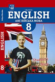 ГДЗ Англійська мова 8 клас Морська 2021 - 8-й рік навчання