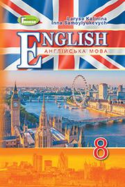 ГДЗ Англійська мова 8 клас Калініна 2021
