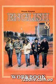 ГДЗ Англійська мова 8 клас Оксана Карпюк 2008 - Робочий зошит