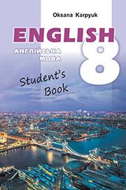 ГДЗ Англійська мова 8 клас Карпюк 2021