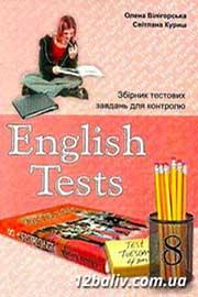 ГДЗ Англійська мова 8 клас Вілігорська Куриш  2011 - Збірник тестів