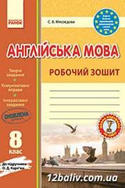 ГДЗ 8 клас Англійська мова Мясоєдова - Робочий зошит до підручника Карпюк 2016 - нова програма