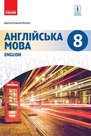 ГДЗ Англійська мова 8 клас Буренко 2021