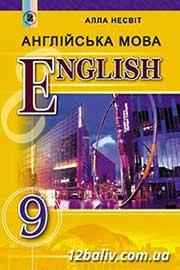 ГДЗ Англійська мова 9 клас Несвіт 2017 -  нова програма - відповіді
