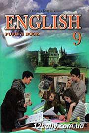 ГДЗ Англійська мова 9 клас Оксана Карпюк 2009