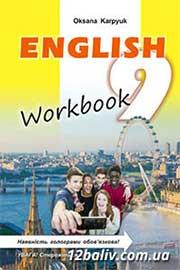 ГДЗ Англійська мова 9 клас Карпюк  2017 Робочий зошит нова програма