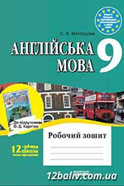 ГДЗ Англійська мова 9 клас Мясоєдова 2009 - Робочий зошит до підручника Карпюк