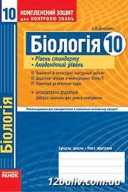 ГДЗ Біологія 10 клас Демічева 2010 - Комплексний зошит для контролю знань