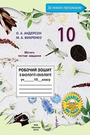 ГДЗ Біологія і екологія 10 клас Андерсон Вихренко 2018 - Робочий зошит за новою програмою