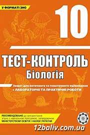 ГДЗ Біологія 10 клас О.А. Павленко (2010 рік) Тест-контроль