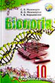 ГДЗ Біологія 10 клас Межжерін  2010 - Профільній рівень