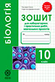ГДЗ Біологія 10 клас Сало Деревинська 2018 - Зошит для лабораторних робіт - відповіді за новою програмою.