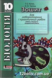 ГДЗ Біологія 10 клас Т.С. Котик, О.В. Тагліна (2010 рік) Зошит для лабораторних робіт