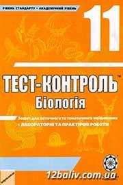 ГДЗ Біологія 11 клас Іонцева 2011 - Тест-контроль