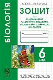 ГДЗ Біологія 6 клас Яковлева Сало 2015 - Зошит для практичних робіт