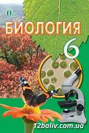 ГДЗ Біологія 6 клас Костіков 2014