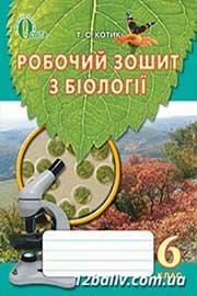ГДЗ Біологія 6 клас Т.С. Котик 2014 - Робочий зошит до підручника І.Ю. Костікова