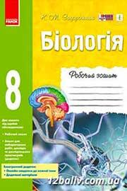 ГДЗ Біологія 8 клас Задорожній - Робочий зошит 2016 - нова програма