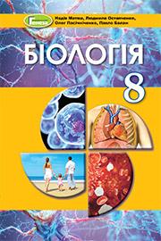 ГДЗ Біологія 8 клас Н.Ю. Матяш, Л.І. Остапченко, О.М. Пасічніченко, П.Г. Балан (2021 рік)