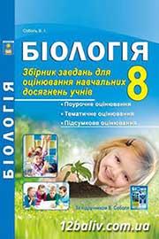 ГДЗ Біологія 8 клас В.І. Соболь (2016 рік) Збірник завдань