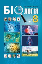 ГДЗ Біологія 8 клас Соболь 2021
