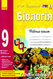 ГДЗ Біологія 9 клас Задорожний 2017 - Робочий зошит за новою програмою - відповіді
