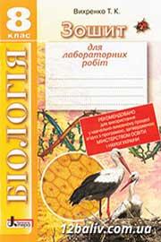 ГДЗ Біологія 9 клас Т.К. Вихренко (2014 рік) Зошит для практичних і лабораторних робіт