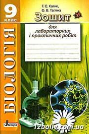 ГДЗ Біологія 9 клас Т.С. Котик, О.В. Тагліна (2014 рік) Зошит для лабораторних і практичних робіт