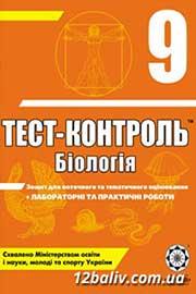 ГДЗ Біологія 9 клас Ю.Л. Нечаєва, А.Л. Жеравльова (2010 рік) Тест-контроль