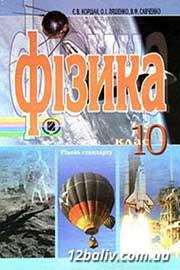 ГДЗ Фізика 10 клас Коршак Ляшенко Савченко 2010 - Рівень стандарту