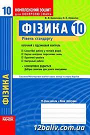 ГДЗ Фізика 10 клас Божинова Кірюхіна 2010 - Комплексний зошит