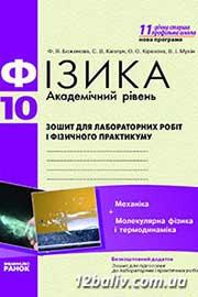 ГДЗ Фізика 10 клас Божинова Каплун 2011 - Академічний рівень: Зошит для лабораторних робіт