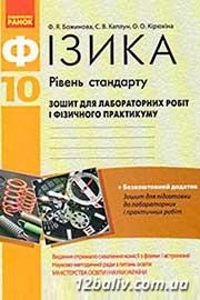 ГДЗ Фізика 10 клас Божинова Каплун 2014 - Рівень стандарту: Зошит для лабораторних робіт