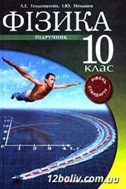 ГДЗ Фізика 10 клас Генденштейн Ненашев 2010 - Рівень стандарту