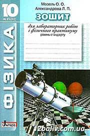 ГДЗ Фізика 10 клас Мозель Александрова 2014 -  Зошит для лабораторних робіт - відповіді - рівень стандарту