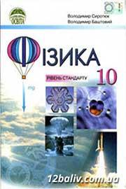 ГДЗ Фізика 10 клас Сиротюк Баштовий  2010 - Рівень стандарту
