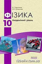 ГДЗ Фізика 10 клас Бар'яхтар Божинова  2010 - Академічний рівень