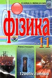 ГДЗ Фізика 11 клас Коршак 2011 - рівень стандарту