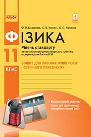 ГДЗ Фізика 11 клас Божинова, Кірюхіна, Каплун  2019 - Зошит для лабораторних робіт