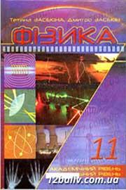 ГДЗ Фізика 11 клас Засєкіна 2011 - академічний, профільний рівні