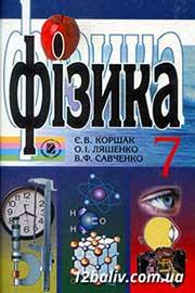 ГДЗ фізика 7 клас Коршак Ляшенко Савченко 2009 - вправи онлайн