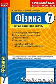ГДЗ Фізика 7 клас Божинова Кірюхін - Комплексний зошит для контролю знань 2014