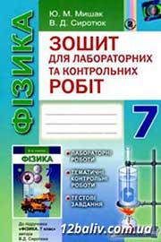 ГДЗ Фізика 7 клас Мишак Сиротюк - Зошит для лабораторних та контрольних робіт 2015