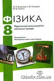 ГДЗ Фізика 8 клас Ф.Я. Божинова, І.Ю. Ненашев, М.М. Кірюхін 2008