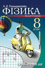 ГДЗ Фізика 8 клас Генденштейн 2008 - лабораторні роботи та відповіді