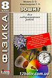 ГДЗ Фізика 8 клас О.О. Мозель, Л.П. Александрова (2014 рік) Зошит для лабораторних робіт
