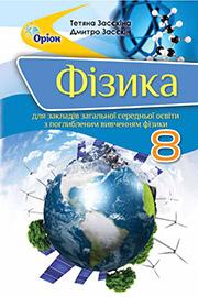 ГДЗ Фізика 8 клас Засєкіна Засєкін 2021 - Поглиблений рівень вивчення