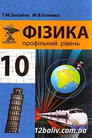 ГДЗ Фізика 10 клас Засєкіна 2010 - профільний рівень - відповіді онлайн